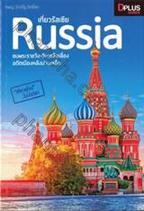 เที่ยวรัสเซีย Russia ชมพระราชวัง-วิหารลือเลื่อง อดีตเมืองหลังม่านเล็ก