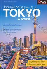 โตเกียว ใครๆก็เที่ยวได้ [Edition 3] Tokyo & Around