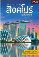 เที่ยว • เฮ • เปย์ • กิน สิงคโปร์ SINGAPORE