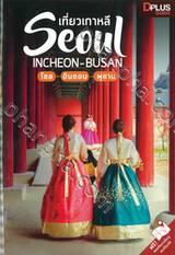 เที่ยวเกาหลี Seoul INCHEON - BUSAN โซล -  อินซอน - พูซาน