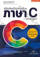 คู่มือเขียนโปรแกรมด้วย ภาษา C - ฉบับสมบูรณ์