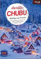 เที่ยวญี่ปุ่น CHUBU - เที่ยวทั่วจูบุ ครบ 9 จังหวัด