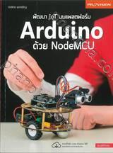 พัฒนา IoT บนแพลตฟอร์ม Arduino ด้วย NodeMCU