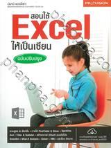 สอนใช้ Excel ให้เป็นเซียน ฉบับสมบูรณ์
