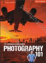 คลาสแรกคนเล่นกล้อง PHOTOGRAPHY 101