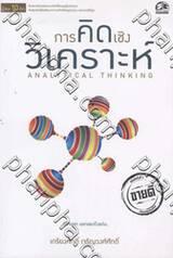 การคิดเชิงวิเคราะห์ - Analytical Thinking