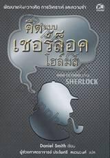 คิดแบบ เชอร์ล็อค โฮล์มส์ : HOW TO THINK LIKE SHERLOCK