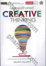 การคิดเชิงสร้างสรรค์ CREATIVE THINKING