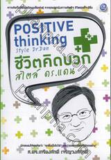 ชีวิตคิดบวก สไตล์ ดร.แดน : Positive Thinking Style Dr.Dan