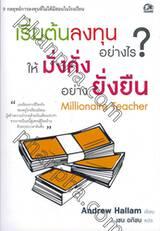 เริ่มต้นลงทุนอย่างไร? ให้มั่งคั่งอย่างยั่งยืน : Millionaire Teacher