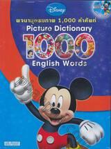 พจนานุกรมภาพ 1,000 คำศัพท์ Picture Dictionary English Words