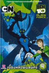 BEN10 Alien Force เบ็น เท็น พลังเอเลี่ยน เล่ม 04 - เบื้องหลังพันธมิตร