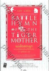 แม่เสือสอนลูก : Battle Hymn of The Tiger Mother