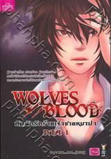 Wolves Blood วูล์ฟ บลัด กับดักรักร้ายเจ้าชายหมาป่า ภาค 01