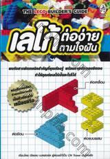 The Unofficial Lego Builder's Guide : เลโก้ ต่อง่ายตามใจฝัน