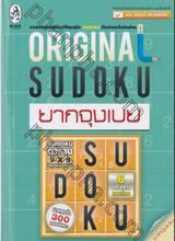 Original Sudoku ยากจุงเบย