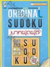 Original Sudoku ยากฝุดฝุด