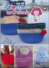 Crochet กระเป๋าเชือกร่ม ทำขายก็ง่าย ทำใช้ก็เวิร์ค