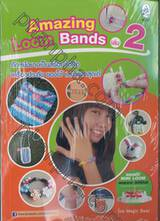Amazing Loom Bands เล่ม 02