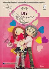 DIY ตุ๊กตาทำมือ คุณทำได้