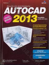 เขียนแบบวิศวกรรม และสถาปัตยกรรมด้วย AUTOCAD 2013 สำหรับผู้เริ่มต้น