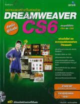 ออกแบบและสร้างเว็บสวยด้วย Dreamweaver CS6 (สำหรับผู้เริ่มต้น)