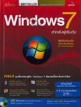 Windows 7 สำหรับผู้เริ่มต้น + CD-ROM