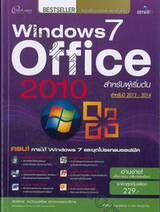 Windows 7 Office 2010 สำหรับผู้เริ่มต้น