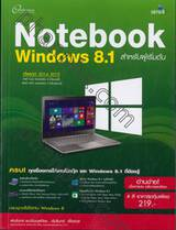 Notebook Windows 8.1 สำหรับผู้เริ่มต้น
