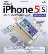มือใหม่ iPhone 5S ฉบับสมบูรณ์ iOS 7 + แอพสำคัญที่พลาดไม่ได้