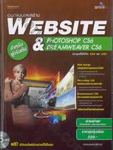 ออกแบบและสร้าง Website Photoshop CS6 & Dreamweaver CS6 สำหรับผู้เริ่มต้น + CD ROM
