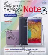 มือใหม่ Samsung GALAXY Note 3 ฉบับสมบูรณ์