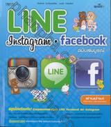 LINE • Instagram • facebook ฉบับสมบูรณ์