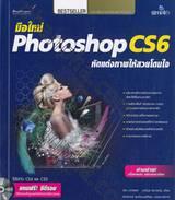มือใหม่ Photoshop CS6 หัดแต่งภาพให้สวยโดนใจ