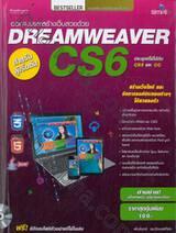 ออกแบบและสร้างเว็บสวยด้วย DREAMWEAVER CS6 สำหรับผู้เริ่มต้น
