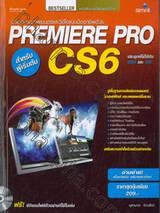 ตัดต่องานภาพยนตร์และวิดีโอแบบมืออาชีพด้วย PREMIERE PRO CS6 สำหรับผู้เริ่มต้น