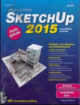 สร้างงาน 3 มิติด้วย SKETCHUP 2015 + CD