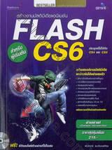 สร้างงานมัลติมีเดียแอนิเมชัน FLASH CS6 สำหรับผู้เริ่มต้น