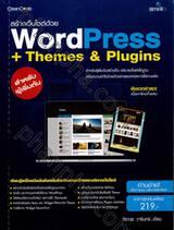 สร้างเว็บไซต์ด้วย WordPress + Themes & Plugins สำหรับผู้เริ่มต้น