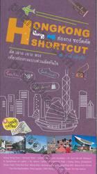 HONGKONG SHORTCUT ฮ่องกง ชอร์ตคัต