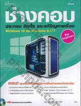 ช่างคอม ประกอบ ติดตั้ง และแก้ปัญหาเครื่อง Windows 10 และ Windows 8.1/7 For Beginners + CD