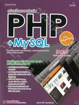 สร้างเว็บแอพพลิเคชัน PHP + MySQL For Beginners