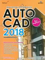 เขียนแบบวิศวกรรม และสถาปัตยกรรมด้วย AUTOCAD 2018 For Beginners