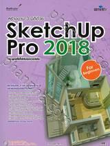 สร้างงาน 3 มิติด้วย SketchUp Pro 2018 For Beginners