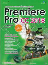 ตัดต่องานภาพยนตร์และวิดีโอแบบมืออาชีพด้วย PREMIERE PRO CC 2018 For Beginners