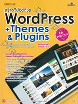 สร้างเว็บไซต์ด้วย WordPress + Themes & Plugins For Beginners