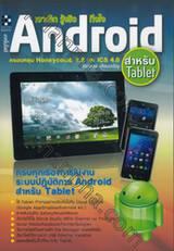 เจาะลึก รู้จริง ถึงใจ Android สำหรับ Tablet