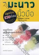 มะนาวนิ้วมือ ปลูกก่อน รวยก่อน : Finger Lime (Caviar Lime)