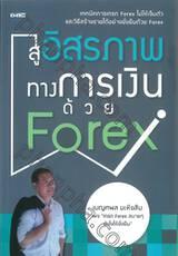 สู่อิสรภาพทางการเงินด้วย Forex