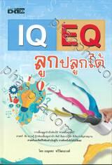 IQ EQ ลูกปลูกได้